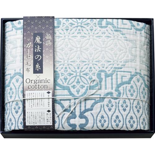 極選魔法の糸×オーガニック プレミアム四重織ガーゼ毛布 [ ブルー ]