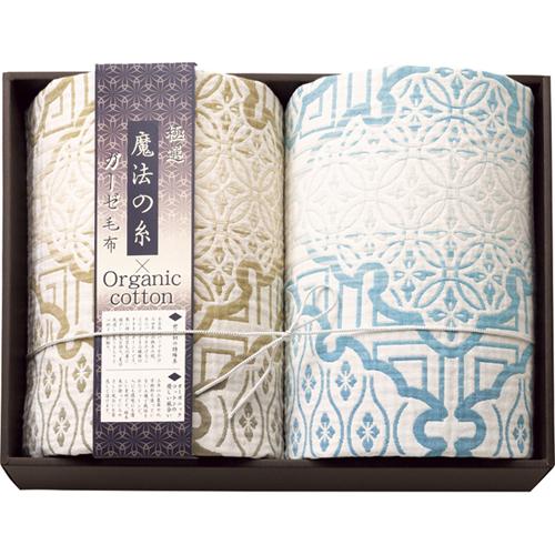 極選魔法の糸×オーガニック プレミアム四重織ガーゼ毛布2P