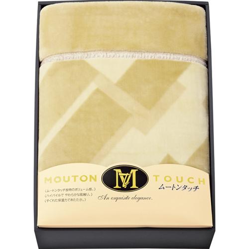 ムートンタッチ マイヤー毛布