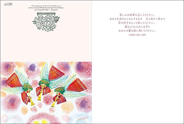 グリーティングカード「天使のラッパ」
