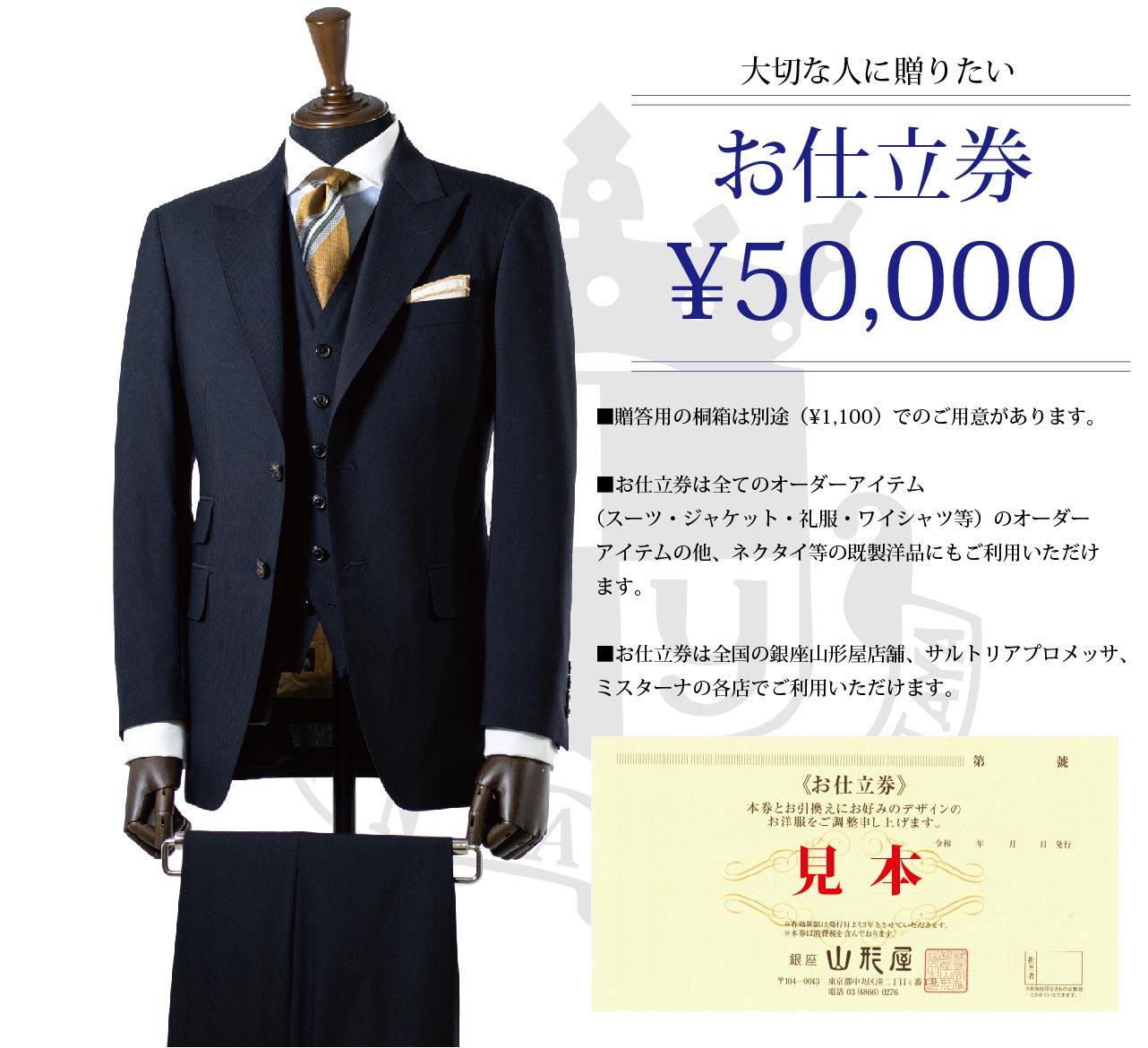 お仕立券 50,000円