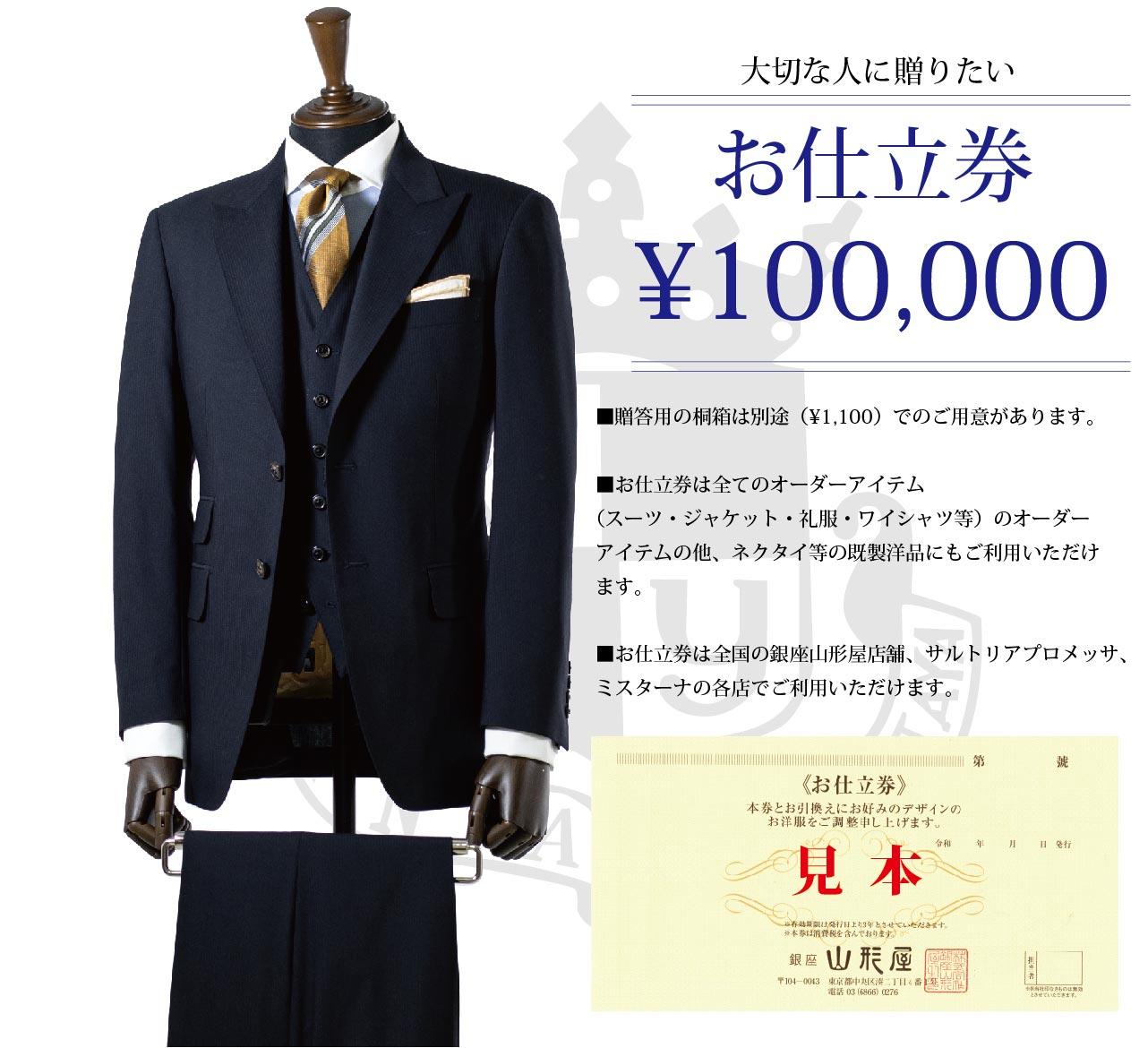 お仕立券 100,000円