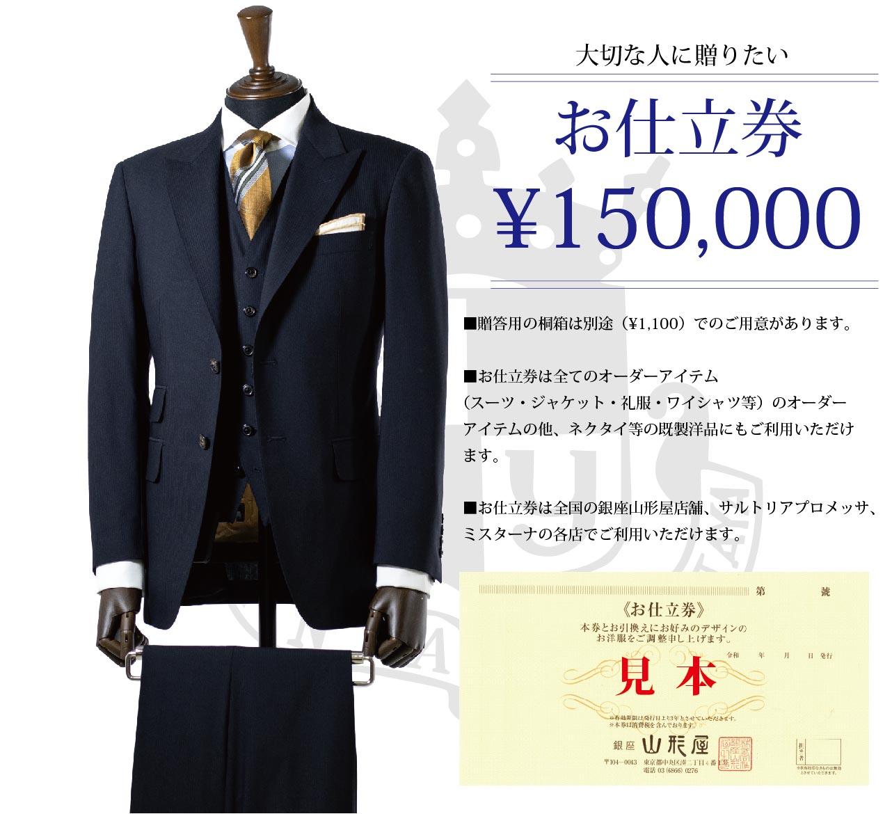 お仕立券 150,000円