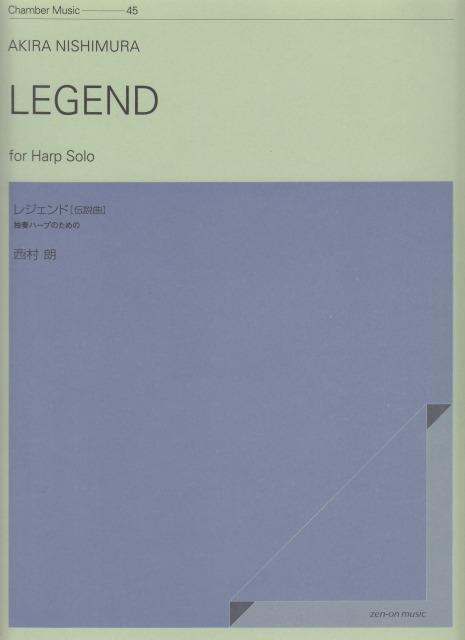 独奏ハープのためのレジェンド[伝説曲] / 西村朗