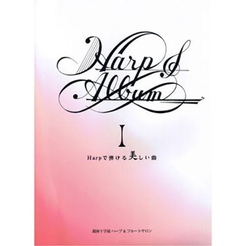 【期間限定10倍P】ハープアルバム1 〜Harpで弾ける美しい曲〜