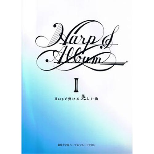 ハープアルバム2 〜Harpで弾ける美しい曲〜