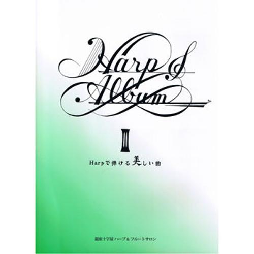 ハープアルバム3 〜Harpで弾ける美しい曲〜
