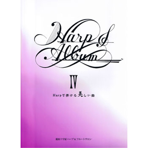 ハープアルバム4 〜Harpで弾ける美しい曲〜