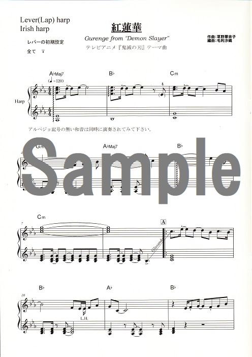 紅蓮華 テレビアニメ「鬼滅の刃」テーマ曲