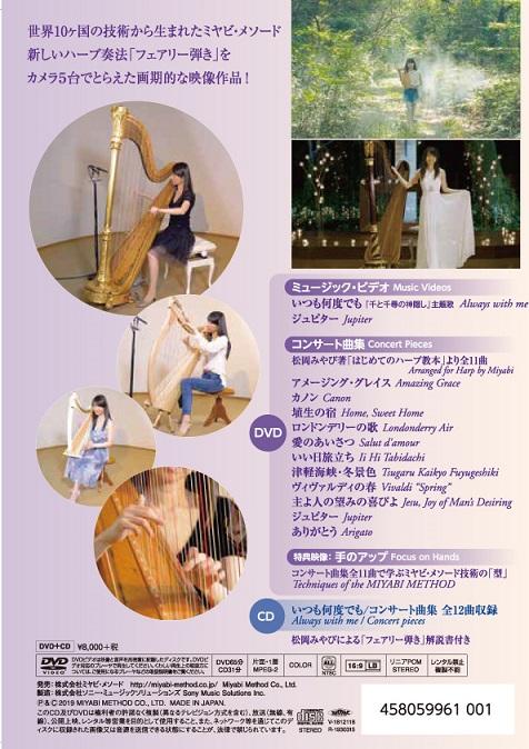フェアリーハープ「はじめてのハープ教本」より 松岡みやび|DVD CDセット