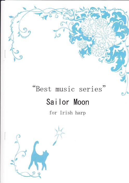 Sailor Moon ムーンライト伝説 アイリッシュハープ用