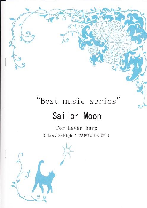 Sailor Moon ムーンライト伝説 レバーハープ用