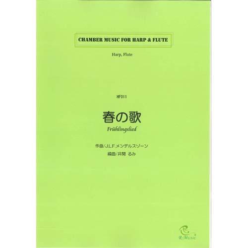 春の歌 / メンデルスゾーン(ハープ&フルート)