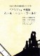 「アラジン」主題歌 ホール・ニュ・ーワールド/A.Menken