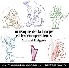 musique de la harpe et les compositeurs〜ハープならではの名曲とその作曲家たち / 海川真砂美