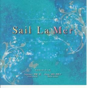 Sail La Merセイル・ラ・メール/Sop.奥脇泉Hp.邊見美帆子