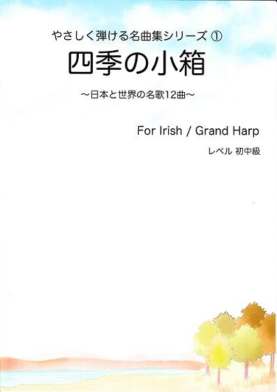 四季の小箱 〜日本と世界の名歌12曲〜