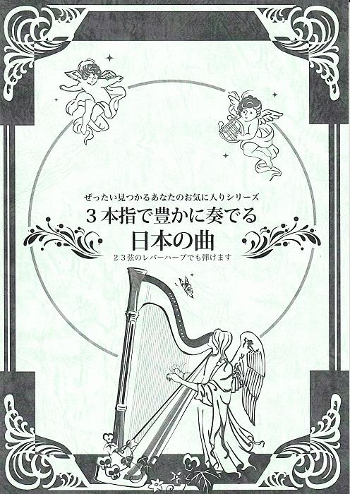 3本指で豊かに奏でる日本の曲