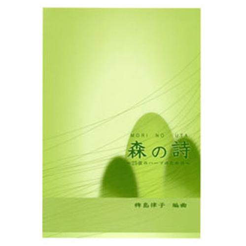 森の詩〜25弦ハープのための〜/稗島律子編