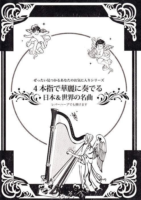 4本指で華麗に奏でる日本&世界の名曲