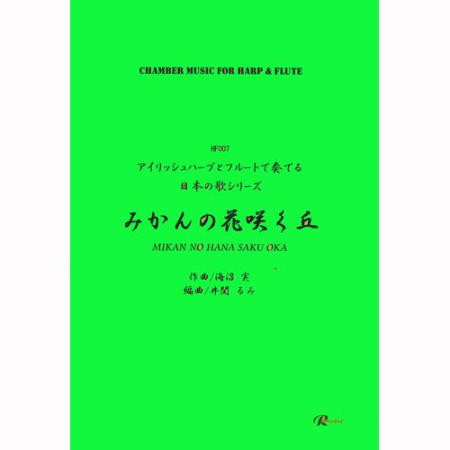 海沼実/ みかんの花咲く丘 (ハープ&フルート)