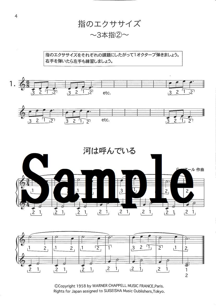 15弦ハープで始める 楽しいハープ教本�