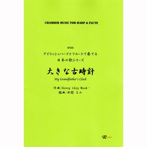 岡野貞一/ 大きな古時計 (ハープ&フルート)