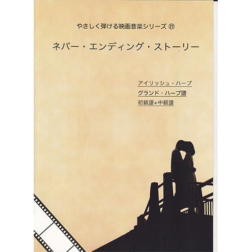 ネバー・エンディング・ストーリー / IH,GH 初級・中級