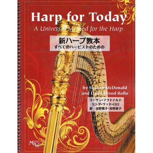 Harp for Today 新ハープ教本 〜すべてのーピストのための〜/スーザン・マクドナルド