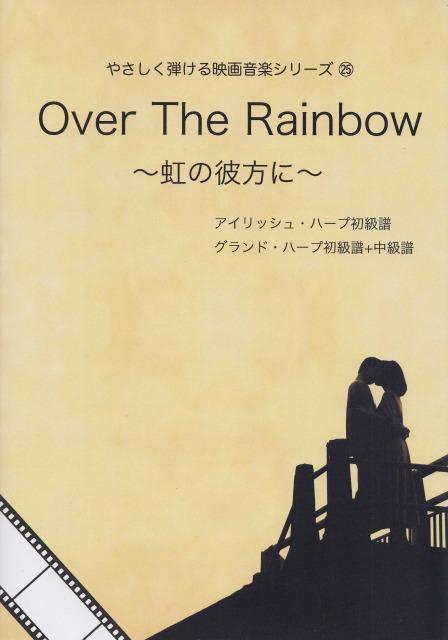 オーバー・ザー・レインボウ 〜虹の彼方に〜