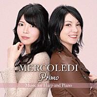 プリモ メルコレディ/中村愛(ハープ)山田磨依(ピアノ)