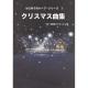 はじめてのハープ・シリーズ クリスマス曲集