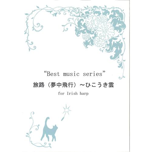 旅路〜ひこうき雲 (夢中飛行) 「風立ちぬ」より (アイリッシュハープ用)