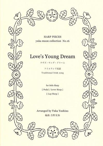 【期間限定10倍P】Love's Young Dream ラヴズ・ヤング・ドリーム/アイルランド民謡(吉野友加 編曲)