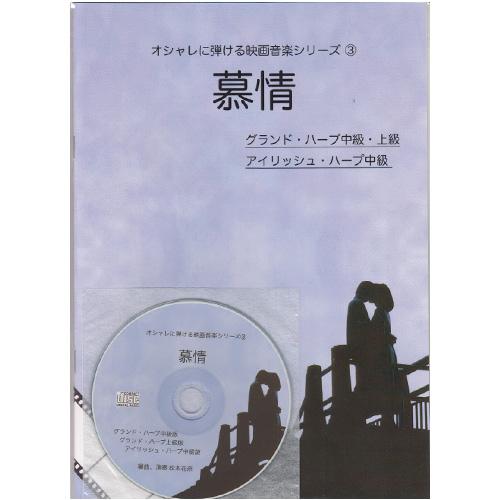 【CD】慕情 CD付