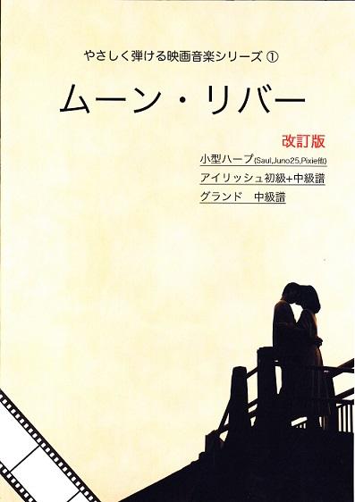 ムーン・リバー(改訂版)やさしく弾ける映画音楽シリーズ�