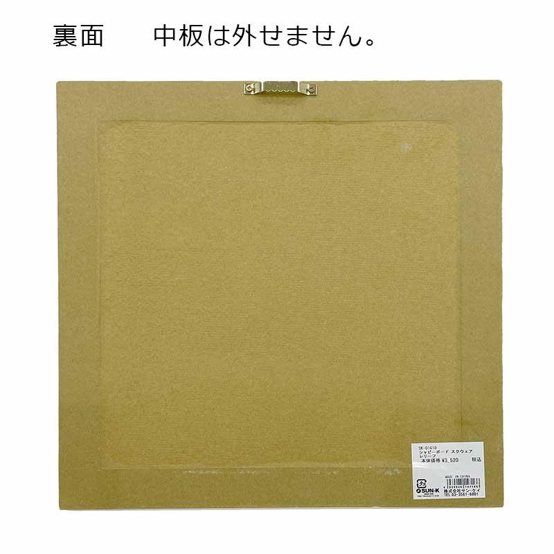 425-01610 シャビーボードスクウェアレリーフ<br>【トールペイント 材料】