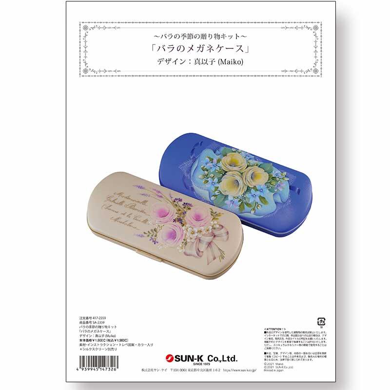 417-2359 真以子(Maiko)バラの季節の贈り物キットバラのメガネケース(アクリル)【C】