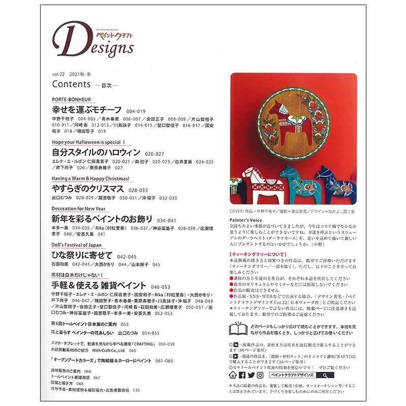 401-80689 ペイントクラフトデザインズVol.22【K】