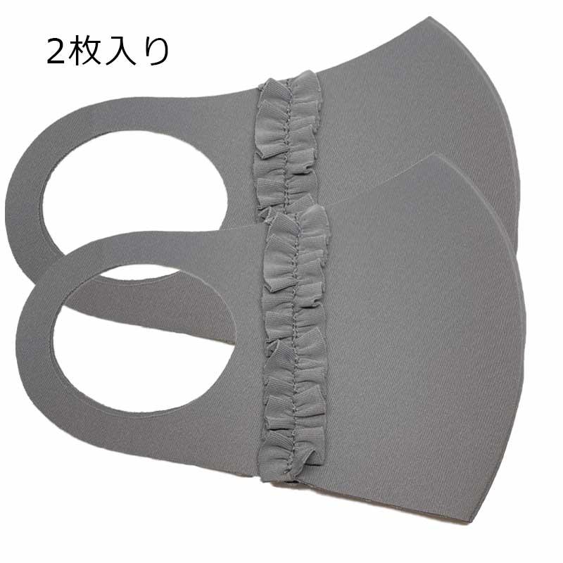 417-2402 フリルマスクダークグレー2枚入【特】<br>【トールペイント 材料】
