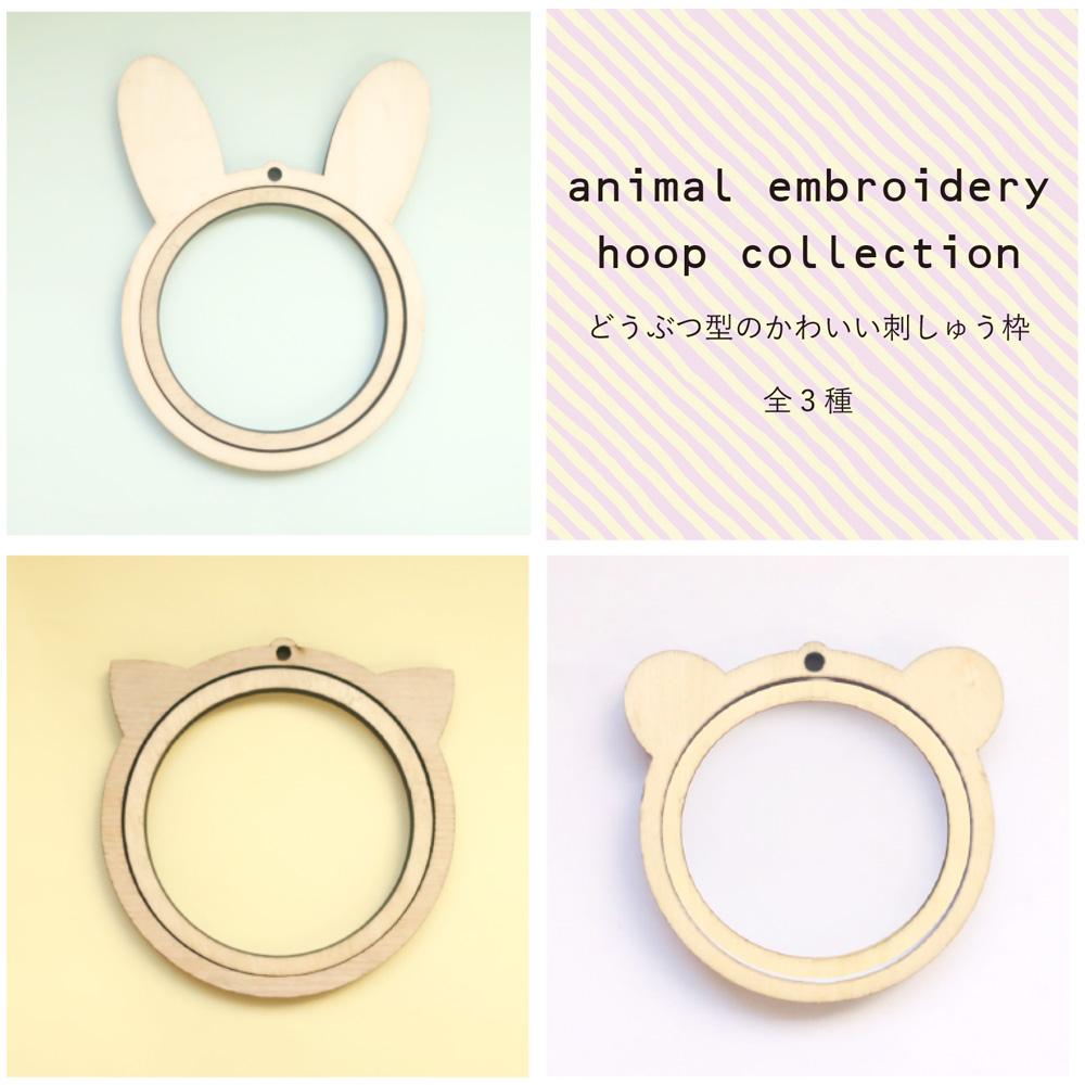470-01175 刺しゅう枠ミニねこ(大)【C】