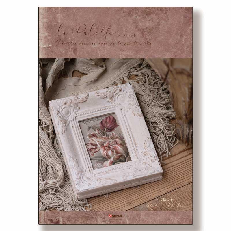 449-0295 弓部玲子デザインブック「la Palette」-ラ・パレット-【K】