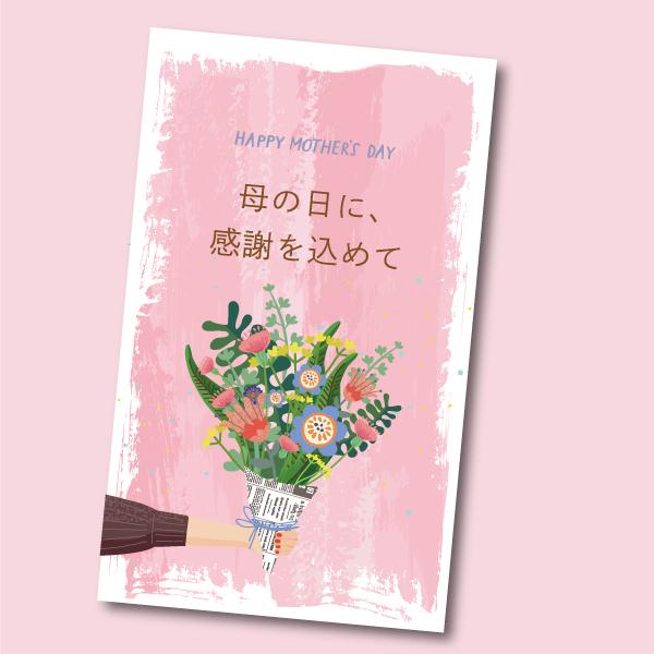 【母の日セット】季節のお詰合せA<メッセージカード付>