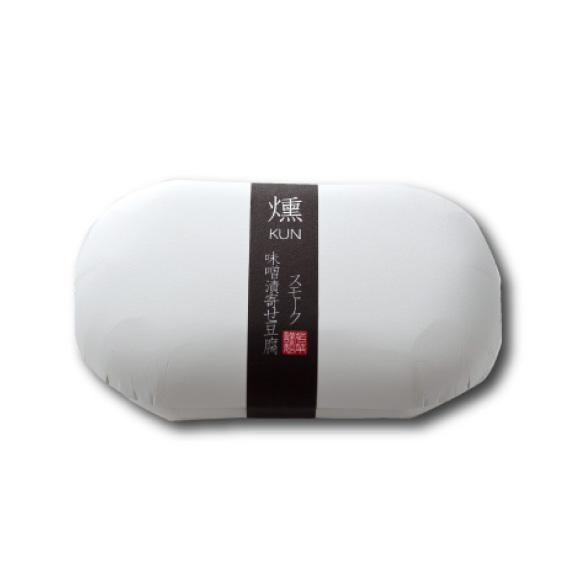 燻KUN スモーク味噌漬寄せ豆腐