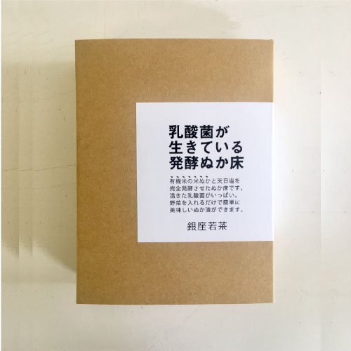 【送料無料】乳酸菌が生きている発酵ぬか床<宅急便コンパクト・単品のみ>
