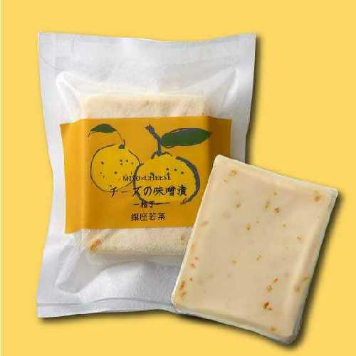 チーズの味噌漬 -柚子-