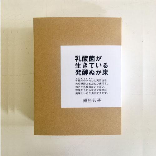 乳酸菌が生きている発酵ぬか床<易しいガイドブック付き>
