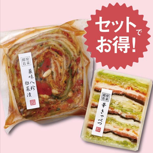 【HP限定】華きゃべつ&薬味八珍白菜漬 人気No1・2お買い得セット