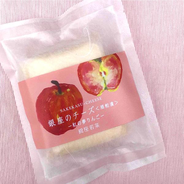 銀座のチーズ <酒粕漬> -紅の夢りんご-