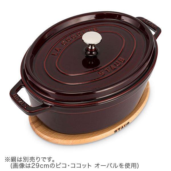 ストウブ Staub 鍋敷き マグネット トリベット オーバル 29×20cm 木製 鍋敷 磁石 シンプル 1190713 40509-375-0 Magnetic Trivet Oval?★